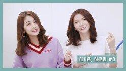 [송터뷰] 인간 우쿨렐레 이가은과 허윤진의 환상의 호흡 (이가은, 허윤진 ③편)