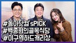 백종원의 골목식당, 2018 동아닷컴's PICK 이 구역의 하드캐리 상