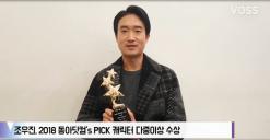 조우진, 제3회 동아닷컴's PICK 캐릭터 다중이상