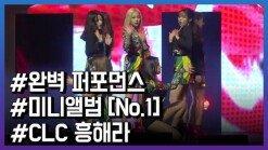 CLC 미니앨범 [No.1]으로 컴백