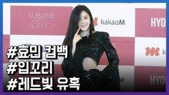효민, 신곡 '입꼬리'로 컴백