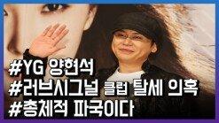 승리 이어 양현석 탈세 의혹까지...YG 총체적 난국