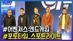 '어벤져스:엔드게임' 배우들의 개성만점 포토타임