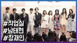 '작업실'남태현-장재인 참석