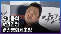 칸 초청작 '악인전'