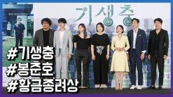 봉준호 감독 '기생충' 국내 상륙