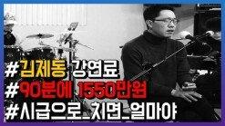 '90분에 1550만원' 김제동 고액강연료 논란…행사 결국 취소