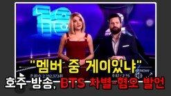 """""""멤버 중 게이 있냐"""" 호주 방송, BTS 향한 차별-혐오 발언"""