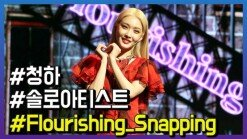 금발여신으로 변신한 청하, 미니앨범 '플러리싱(Flourishing)' 발매