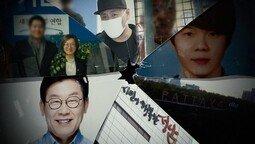 김어준, 이재명 '조폭 연루설'에…충격 폭로