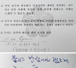 """北문건 """"南 태도 예의주시""""… '기권통보'에 대한 답으론 어색"""