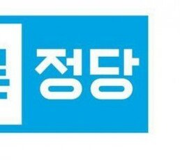 """바른정당 """"박지원·김종인, 安초딩 놓고 '상왕 넘버1' 자리싸움"""""""