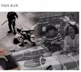 그것이 알고싶다, 전두환 회고록 속 5·18 북한軍 침투설 '검증'