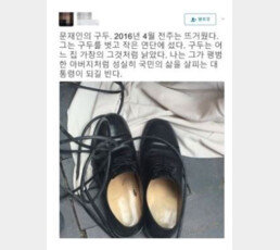 """""""까도까도, 미담만""""…文 대통령의 낡은 구두, 알고 보니 '감동'"""