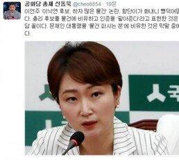 """신동욱, 이낙연 비난한 이언주에 """"악담 중의 악담, 막말 중의 막말"""""""