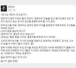 """권순호 판사, 정유라 영장 기각…안민석 """"판사는 국민이 우스운가?"""" 비판"""
