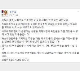 """홍준표 """"우울한 6.25…이 나라, 주사파 운동권들의 세상"""""""