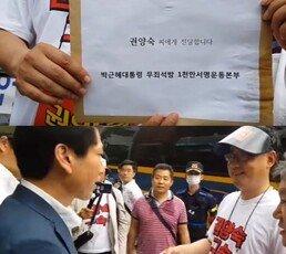 """""""권양숙 구속, 박근혜 석방""""…변희재, 노무현재단서 집회"""