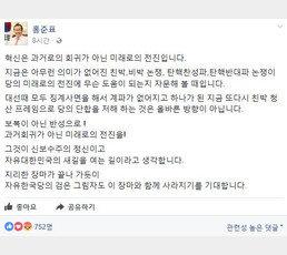"""홍준표, SNS에 """"친박·비박 논쟁 도움 안 돼"""" 댓글 보니…"""