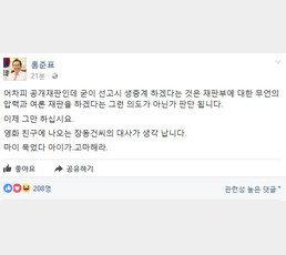 """홍준표 """"박근혜 재판 생중계, '여론 재판' 우려…고마해라, 마이 묵었다 아이가"""""""