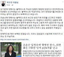 """박주민, 황병헌 판사에 """"라면 절도와 비교해 터무니없는 솜방망이 처벌"""""""