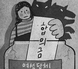 [단독/窓]성직자에 성추행 악몽 20대 여성의 '남다른 복수'