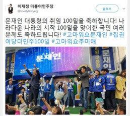 """이재정 """"고마워요 문재인""""…'文 취임 100일' 축하 물결에 동참"""
