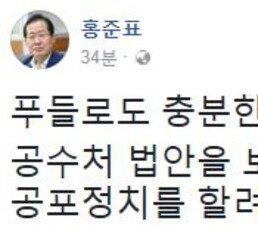 """'공수처' 홍준표 """"文, 공포정치 하려고 작심했나 보다"""""""