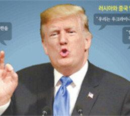 """""""北에 확실한 경고 메시지""""… """"유엔을 전쟁위협 무대 만들어"""""""
