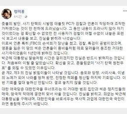 """정미홍 """"최순실 태블릿PC, 검찰·언론 거대 사기극…이럴 줄 알았다"""""""