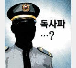 [횡설수설/이철희]독사파