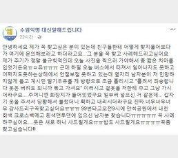 버스서 생리 샌 여성에 '딸기우유' 흘리고 겉옷 준 남자 사연 '훈훈'