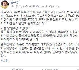 """""""피해자 인터뷰 접니다"""" 김소희 대표 '초이스' 폭로한 홍선주, 직접 나섰다"""