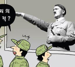 北 아닌 히틀러가 주적?… 예비군 교육영상 논란