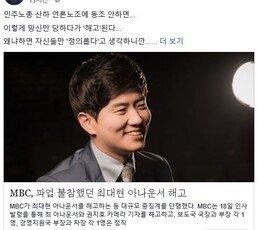 """김세의 """"MBC, 최대현 아나운서 해고…나도 이달 중 해고될 것"""""""