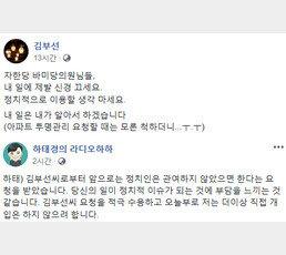 """김부선, 이재명 여배우 스캔들 '정치적 이용'에 불쾌감 """"신경 꺼""""…하태경 """"개입 않겠다"""""""