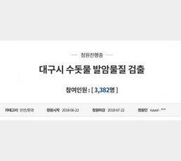 """대구 수돗물 '발암물질' 검출에 시민들 격노, """"발암물질로 밥 지어 먹였다니…"""""""