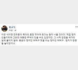 """황교익 """"김종필 전 총리 징글징글…가는 마당에 좋은 말 못 하겠다"""""""