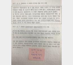 """[신동아 단독] """"김상조, '내부비리 알리려면 각오하라' 말해"""" vs """"일방적 주장"""""""