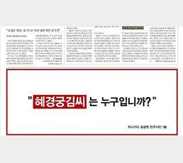 """""""노무현처럼 되는 꼴 보자"""" '혜경궁 김씨 사건'의 전말…500만원 현상금 까지"""