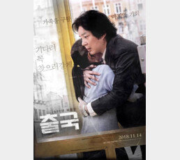 北인권 비판 영화 '출국'에 몰리는 보수진영