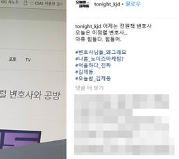 """이정렬, '오늘밤 김제동' 법적 대응 예고…""""민·형사 소송 쪽으로 방향"""""""