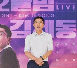 [오늘과 내일/이진영]文 지지율 끌어내린 '오늘밤 김제동'