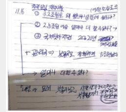 """""""기재부 차관보, 적자국채 발행 지시"""" 신재민, 추가 증거 공개…""""돈 목적 아냐"""""""