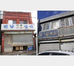 """손혜원, 마을통장 등 통해 부동산 물색… 중개업자 """"최소 50곳 타진"""""""