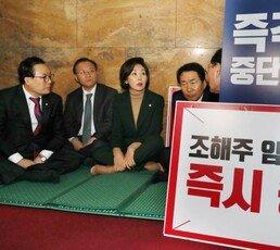조해주 임명 강행에 한국당, 국회일정 '전면 보이콧·릴레이단식' 돌입