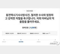 """'동전 택시기사 사망' 유가족, 靑 국민청원…""""억울함 풀어달라"""""""