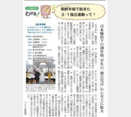 """아사히 """"일본 통치 없었으면, 징용공·위안부 문제 발생 안해"""""""