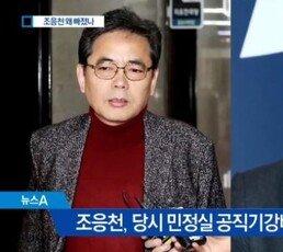 '김학의 재수사 권고' 대상에 곽상도 있는데 조응천 빠진 이유는?