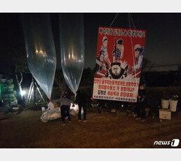 북한이탈주민단체, 14일 새벽 연천서 대북전단 50만장 살포